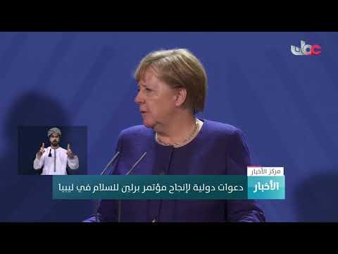 شاهد دعوات دولية لإنجاح مؤتمر برلين للسلام في ليبيا