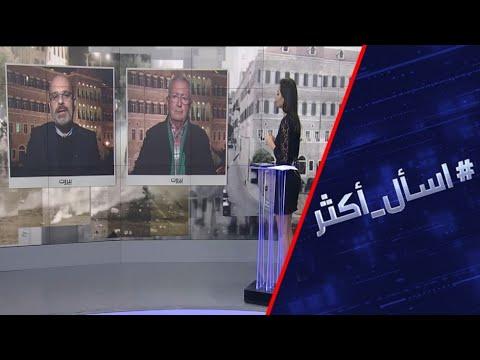 شاهد هل تبقى حكومة اللون الواحد هي خيار لبنان الوحيد