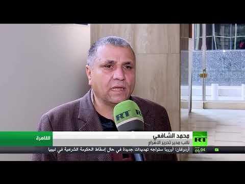 شاهد مواقف القاهرة من مؤتمر برلين حول ليبيا