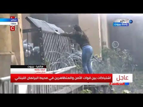 شاهد لحظة إغماء فتاة لبنانية بعد إطلاق قوات الأمن رشاشات المياه في وجهها