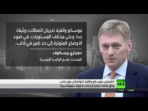 الكرملين تؤكد أن موسكو وأنقرة على تواصل بشأن إدلب