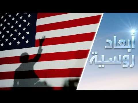 شاهد مسرحية التدخل الروسي الدورية في انتخابات أميركا