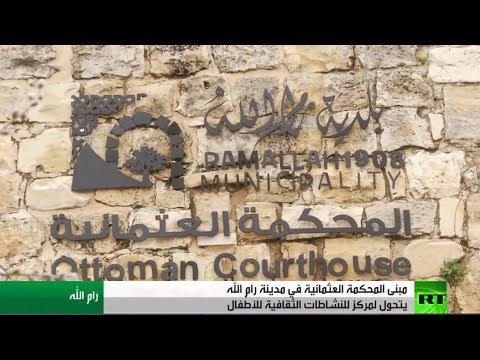 تعرف على مبنى المحكمة العثمانية في مدينة رام الله