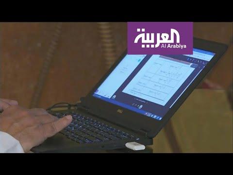 تفاعل واسع مع التعليم عن بعد في السعودية بسبب كورونا
