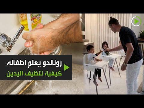 شاهد كريستيانو رونالدو يُعلِّم أطفاله كيف يعقمون أيديهم