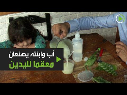 شاهد أب وابنته يصنعان معقمًا لليدين للتبرع به