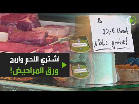 جزار ألماني يُعطي عملائه ورق المراحيض مجانًا مع اللحم