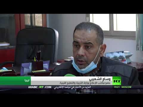 بنغازي تبدأ عملية التعليم عن بعد بعد إغلاق المدارس بسبب كورونا