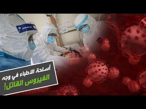 طرق محاربة الأطباء حول العالم لفيروس كورونا المستجد
