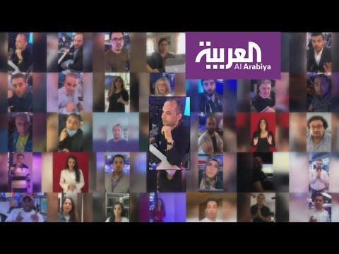 رسالة خاصة من موظفي قناتي العربية والحدث لمتابعيهما