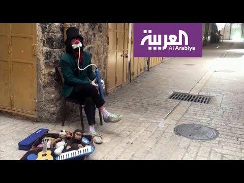 شاهد مهرج فلسطيني يخفف وطأة العزل في الخليل