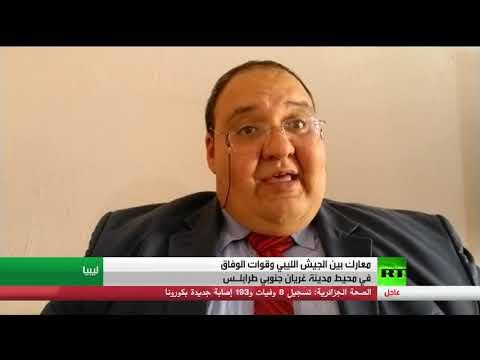شاهد اندلاع مواجهات بين قوات حفتر وحكومة الوفاق في ليبيا