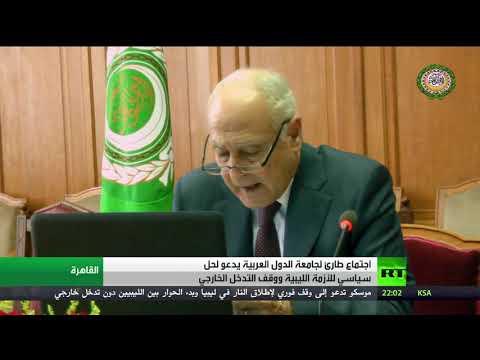 شاهد الجامعة العربية تدعو للتوصل إلى تسوية سياسية في ليبيا