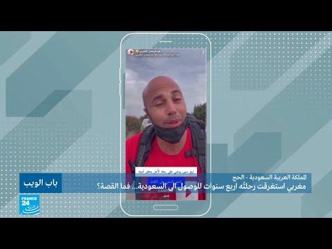شاهد مغربي يصل إلى السعودية بعد رحلة استمرت 4 سنوات