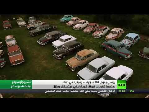 روسي يحوّل حقل منزله الريفي إلى متحفًا للسيارات السوفيتية