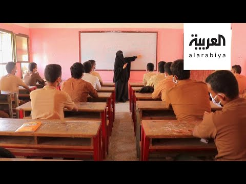 شاهد عودة الدراسة في عدن بعد التوقف لأشهر بسبب كورونا