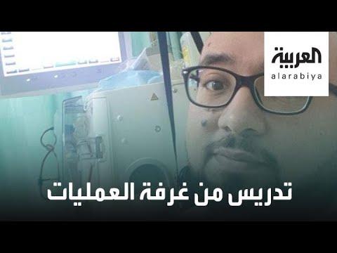 تدريس من غرفة العمليات في مشهد مؤثر لمعلم سعودي