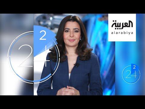 شاهد أخبار الأقتصاد العربية والعالمية في دقيقتين