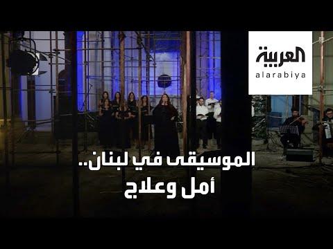 لبنانيون يواجهون مشاعرهم المتضاربة بعد انفجار بيروت بالموسيقى والأمل