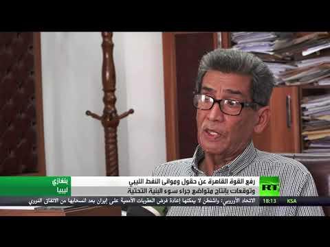 شاهد رفع القوة القاهرة عن حقول وموانئ النفط في ليبيا