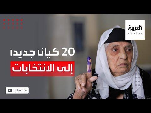 شاهد 20 كيانًا سياسيًا جديدًا يستعد لخوض الانتخابات النيابية في العراق