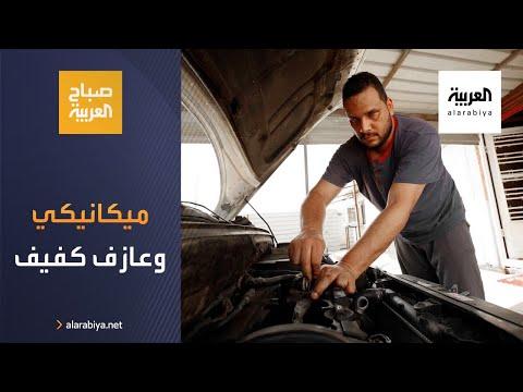 شاهد ميكانيكي كفيف من بغداد يتألَّق ويعمل باللمس والسمع