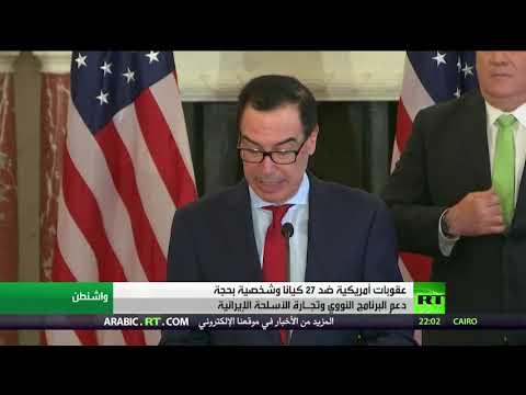 شهاد الولايات المتحدة تفرض عقوبات جديدة ضد 27 كيانًا إيرانيًا