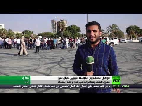 شاهد تواصل الخلاف بين الفرقاء الليبيين حيال فتح حقول النفط