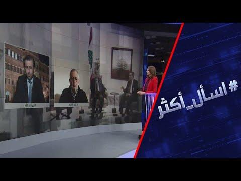 شاهد لبنان إلى جهنم رد صادم من الرئيس عون بعد إعلان تعثر تشكيل الحكومة الجديدة