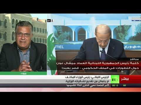 شاهد الرئيس اللبناني يقترح إلغاء التوزيع الطائفي للوزارات السيادية