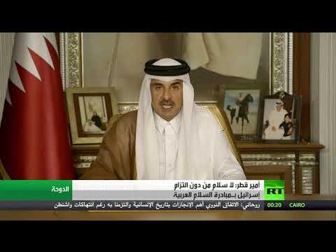 شاهد أمير قطر يشن هجومًا على إسرائيل أمام الجمعية العامة للأمم المتحدة