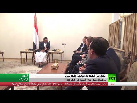 شاهد اتفاق بين الحكومة اليمنية والحوثيين للإفراج عن 1080 أسيرًا