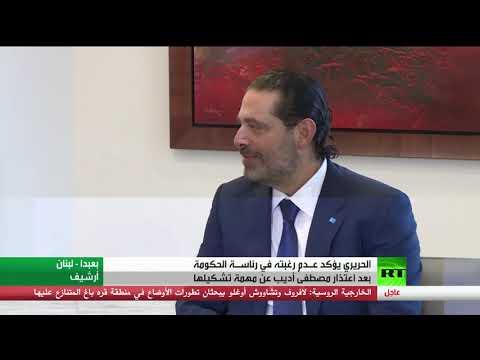 الحريري يؤكد عدم رغبته في رئاسة الحكومة اللبنانية
