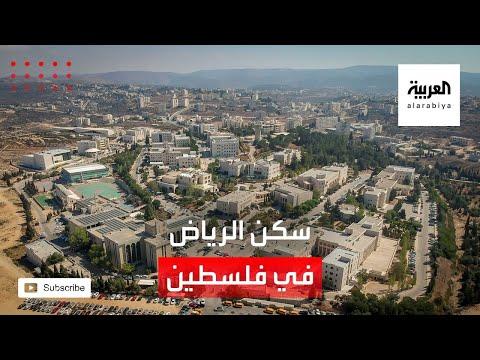 جامعة بيرزيت تستعد لافتتاح سكن الرياض للطالبات في رام الله