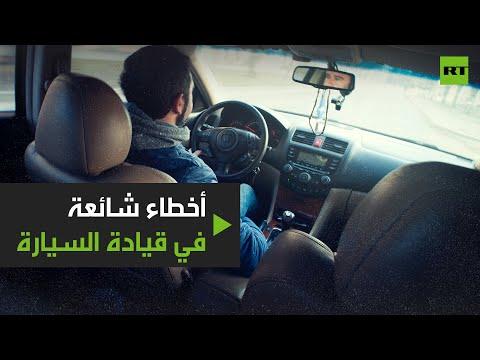أخطاء شائعة في قيادة السيارة