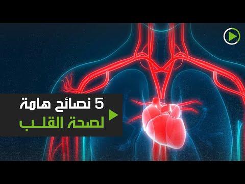 نصائح تحميك من خطر الإصابة بأمراض القلب