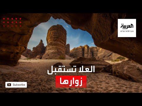 العلا تستقبل الزوار مجددا نهاية أكتوبر في عدد من مواقعها الأثرية