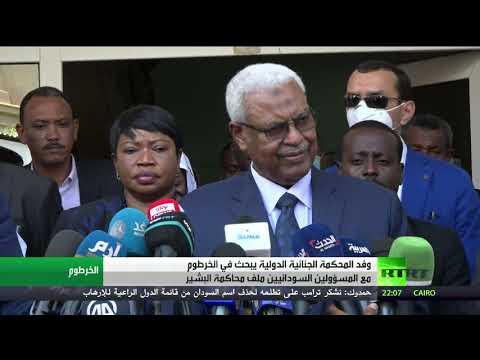 شاهدوفد المحكمة الجنائية الدولية بيحث ملف البشير في الخرطوم