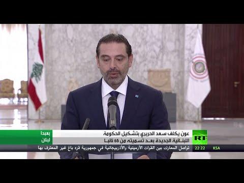 شاهد عون يُكلف الحريري بتشكّيل الحكومة اللبنانية الجديدة