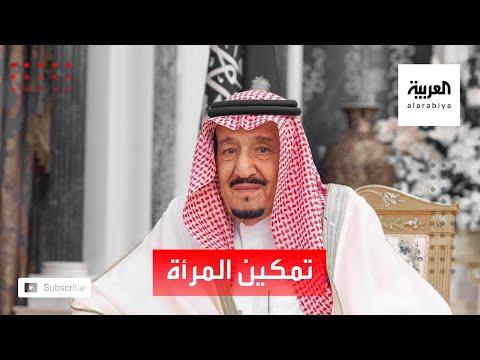 الملك سلمان يؤكد أنه يصعب إصلاح المجتمعات من دون تمكين المرأة
