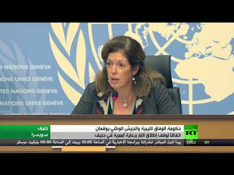 شاهد الوفاق والجيش الليبي يوقعان اتفاقًا لوقف إطلاق النار في البلاد