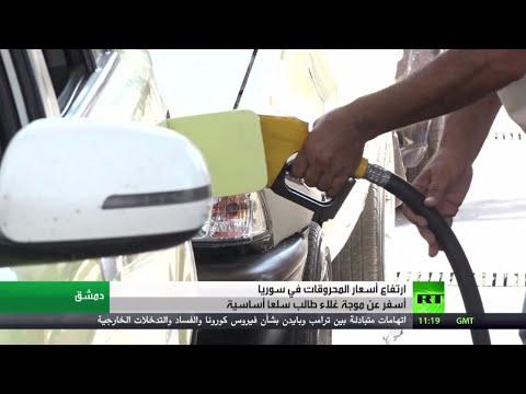 شاهد ارتفاع أسعار المحروقات في سورية يتسبب في موجة غلاء