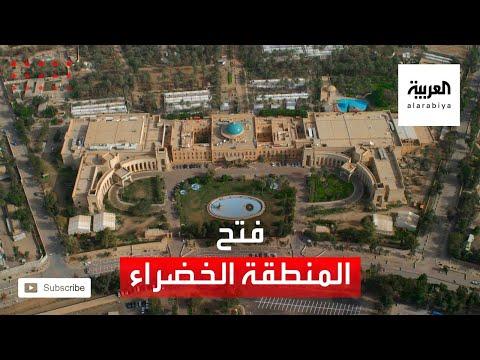 إعادة فتح المنطقة الخضراء في بغداد بعد عام كامل