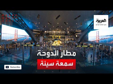 شاهد سمعة سيئة تلاحق مطار حمد الدولي في الدوحة والخطوط القطرية