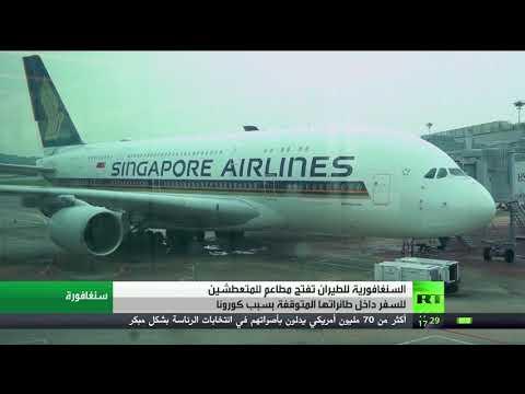 سنغافورة تفتتح مطاعم للمتعطشين للسفر داخل طائراتها المتوقفة
