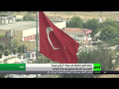 النيابة العامة التركية تفتح تحقيقًا مع مسؤولي شارلي إبدو الفرنسية