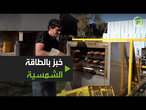 شاهد مُهندس فرنسي يطور أول مخبز يعمل بشكل كامل بالطاقة الشمسية