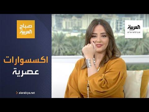 شاهد  اكسسوارات للمرأة العصرية بتصميم لبناني غير تقليدي وجاذب للأعين