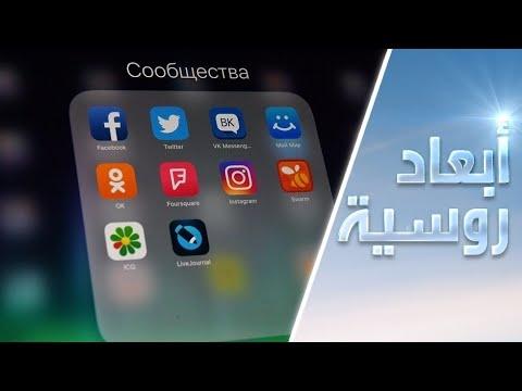 شاهد روسيا تعتزم فرض عقوبات على وسائل التواصل الاجتماعي العالمية