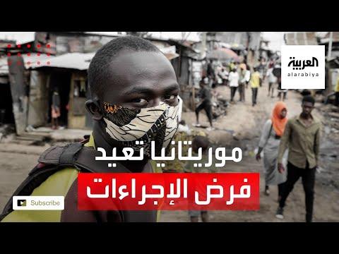 موريتانيا تفرض مجددًا التزام الإجراءات الوقائية من كورونا في الأماكن العامة